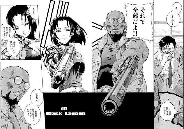 漫画 Black Lagoon 感想 中二病のバイブルのような漫画でした はわわにっき