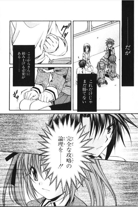 スパイラル〜推理の絆〜